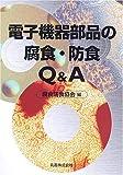 電子機器部品の腐食・防食Q&A