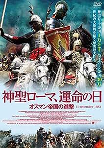 神聖ローマ、運命の日-オスマン帝国の進撃- [DVD]