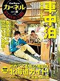カーネル vol.17―車中泊を楽しむ雑誌 車中泊を楽しもう!! (CHIKYU-MARU MOOK) 画像