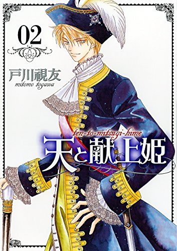 天と献上姫(2) (冬水社・いち*ラキコミックス) (いち・ラキ・コミックス)の詳細を見る