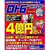 ロト6&ミニロト必勝の極意―数字選択式宝くじ (2006年保存版) (実用百科)