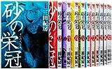 砂の栄冠 コミック 1-17巻セット (ヤングマガジンKC)