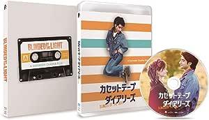 カセットテープ・ダイアリーズ[Blu-ray]
