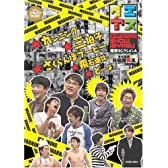 イエヤス 爆笑セレクション Vol.4 [DVD]