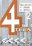 4TEEN(2) (ビッグコミックス)