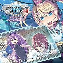 【期間限定封入特典あり】ドラマCD「PHANTASY STAR ONLINE 2」~シエラ'sリポート~(アイテムコード付)