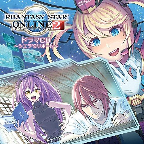 【早期購入特典あり】ドラマCD「PHANTASY STAR ONLINE 2」~シエラ'sリポート~(ジャケットイラスト絵柄 クリアファイル、期間限定封入特典アイテムコード付き)