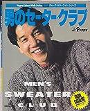 男のセーター・クラブ (ヴォーグ・カラーワイド・シリーズ)
