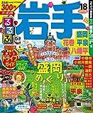 るるぶ岩手 盛岡 花巻 平泉 八幡平'18 (国内シリーズ)