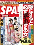 週刊SPA!1/17号 [雑誌] / 扶桑社 (刊)