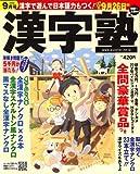 漢字塾 2008年 09月号 [雑誌]