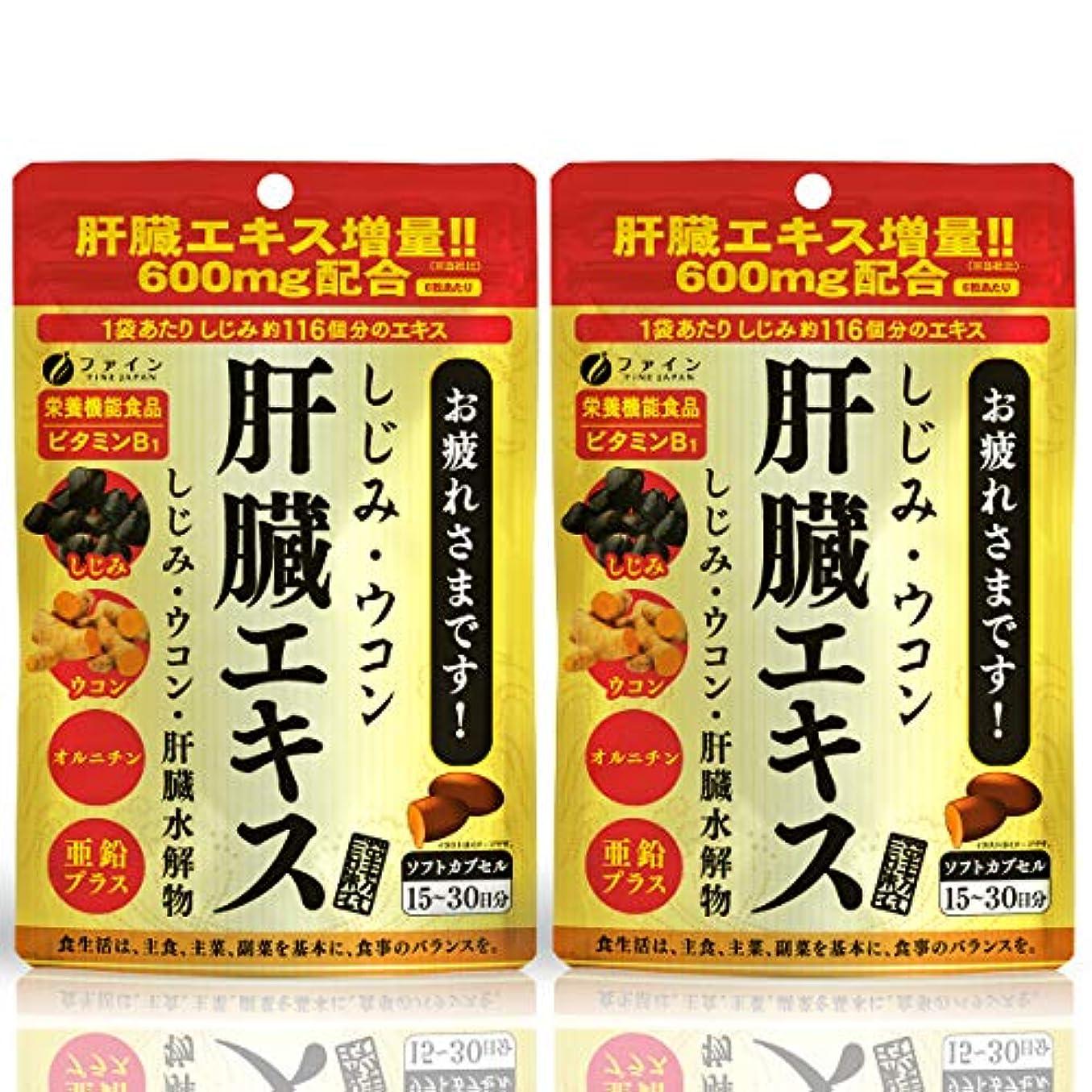 百窒息させる進化するファイン しじみウコン肝臓エキス 肝臓水解物 しじみエキス末 クルクミン オルニチン配合 (1日3~6粒/90粒入)×2個セット
