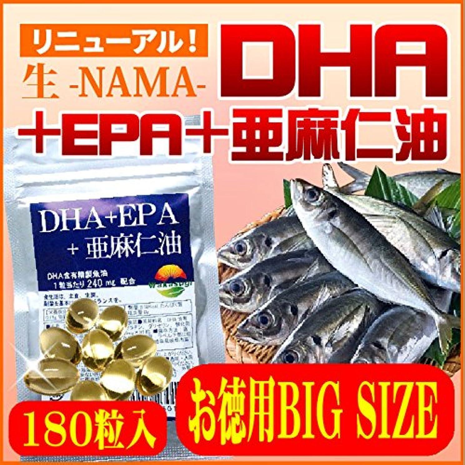 家主丁寧挨拶【BigSize】DHA+EPA+亜麻仁油 生カプセル 大容量180粒