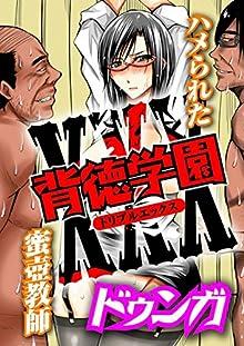 背徳学園XXX(トリプルエックス)~ハメられた蜜壺教師~ (コミックHIMEクリグリーン)