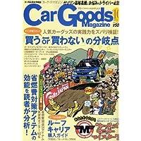 Car Goods Magazine (カーグッズマガジン) 2006年 10月号 [雑誌]