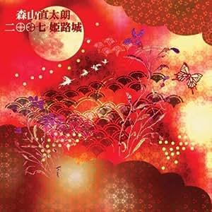 二〇〇七 姫路城 [DVD]