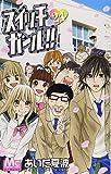 スイッチガール!! 24 (マーガレットコミックス)