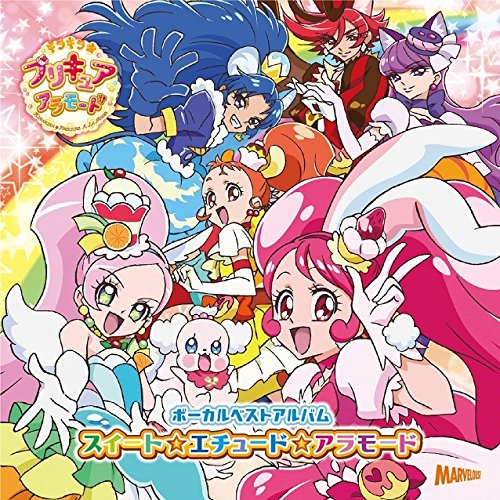 キラキラ☆プリキュアアラモードボーカルベストアルバム スイート☆エチュード☆アラモード