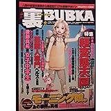 裏BUBKA 2001 Vol.2 (コアムックシリーズ 160)