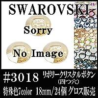 〈UVクラフトレジン〉 SWAROVSKI #3018 リボリークリスタルボタン 四つ穴 特殊カラー系 18mm/24個 Buttona グロス クリスタルブルーシェイド