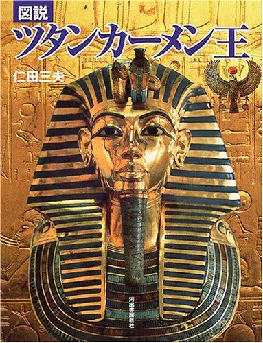 図説 ツタンカーメン王 (ふくろうの本/世界の歴史)