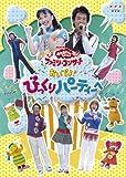 NHKおかあさんといっしょ ファミリーコンサート おいでよ! びっくりパーティーへ [DVD]