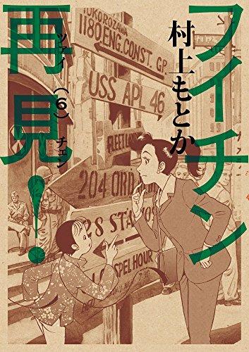 フイチン再見! 6 (ビッグコミックス)の詳細を見る
