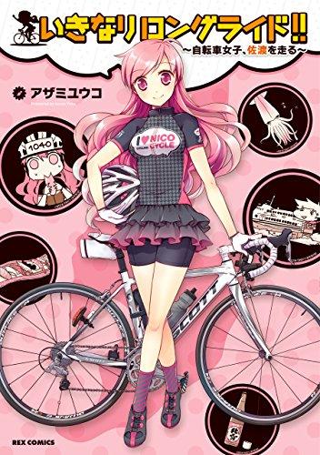 [アザミユウコ] いきなりロングライド!!~自転車女子、佐渡を走る~