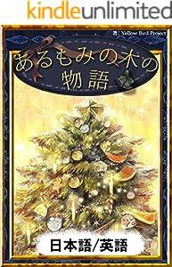 あるもみの木の物語 【日本語/英語版】 きいろいとり文庫