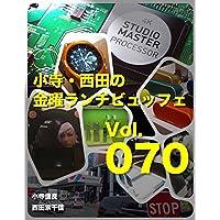 小寺・西田の「金曜ランチビュッフェ」Vol.70