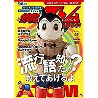 コミュニケーション・ロボット 週刊 鉄腕アトムを作ろう! 2018年 41号 2月20日号【雑誌】