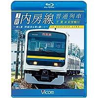 JR内房線 普通列車 千葉~安房鴨川 春と夏 房総色を乗り継いで 【Blu-ray Disc】
