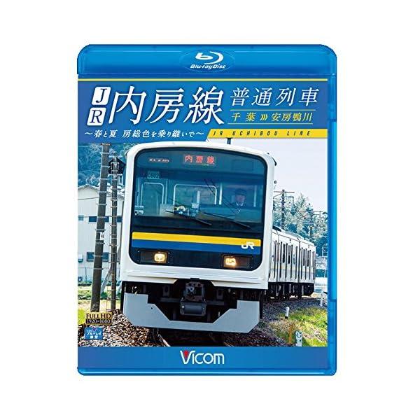 JR内房線 普通列車 千葉~安房鴨川 春と夏 房...の商品画像