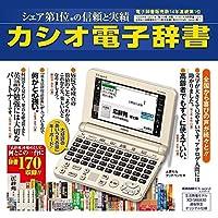 CASIO カシオ電子辞書 XD-SK6830 エクスワード あいうえお順配列キーボード