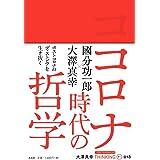 大澤真幸THINKING「O」第16号 コロナ時代の哲学 (大澤真幸THINKING O)