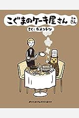 こぐまのケーキ屋さん そのさん(3) (ゲッサン少年サンデーコミックス) Kindle版