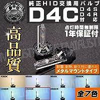高品質 HIDバルブ D4C (D4R/D4S兼用) 35w 15000K メタルマウントタイプ フィリップス社製石英UVカットガラス採用