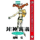封神演義 カラー版 9 (ジャンプコミックスDIGITAL)