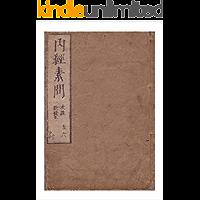 和本,黄帝内経素問5-6巻: 東洋医学三大古典 (長野電波技術研究所)