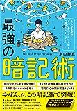 「最強の暗記術 あらゆる試験・どんなビジネスにも効く「勝利のテクニック」」本山 勝寛