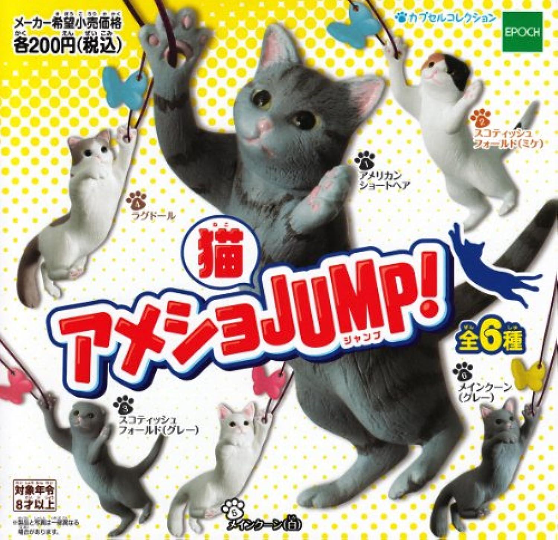 アメショ猫JUMP! 全6種セット ガチャガチャ