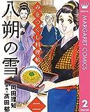 みをつくし料理帖 2 八朔の雪 (マーガレットコミックスDIGITAL)