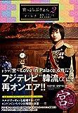 宮―小説らぶきょん― (2)