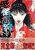 低俗霊狩り 【完全版】 1巻 (ガムコミックスプラス)