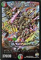 デュエルマスターズ 偽りの王 モーツァルト(スーパーレア)/ファイナル・メモリアル・パック E1・E2・E3編(DMX24)/ シングルカード