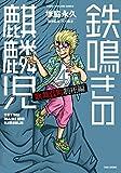 鉄鳴きの麒麟児 歌舞伎町制圧編(4) (近代麻雀コミックス)