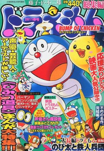 ドラえもん総集編 2011春号 2011年 04月号 [雑誌]