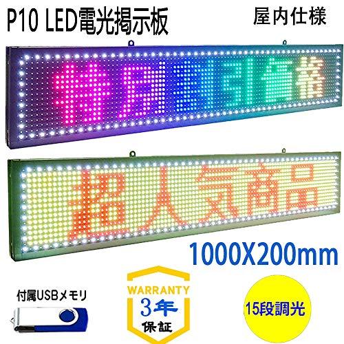 送料無料 LED看板 高輝度 LED電光掲示板 P10 LEDサインボード ...
