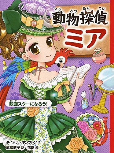 動物探偵ミア 映画スターになろう! (動物探偵ミア 6)