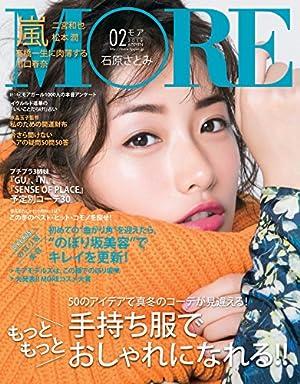 MORE(モア)2018年2月号